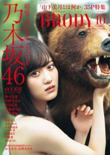 「BRODY」2018年10月号(表紙:山下美月/白夜書房刊)