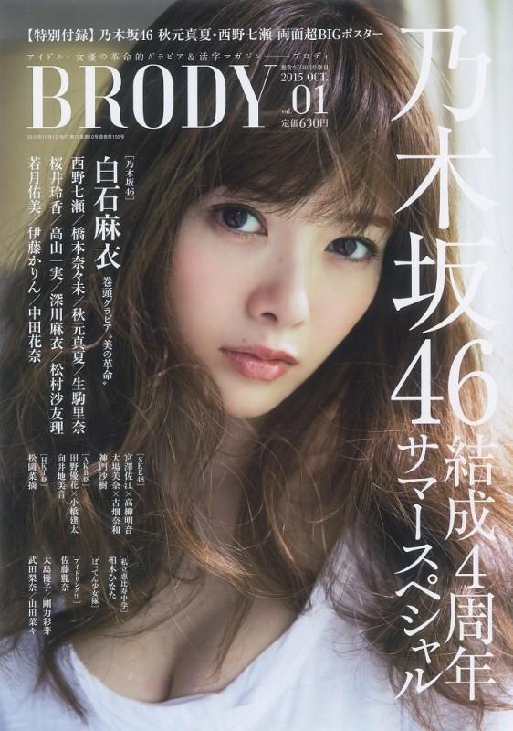 白石麻衣が表紙、「BRODY」創刊号で結成4周年の乃木坂46特集