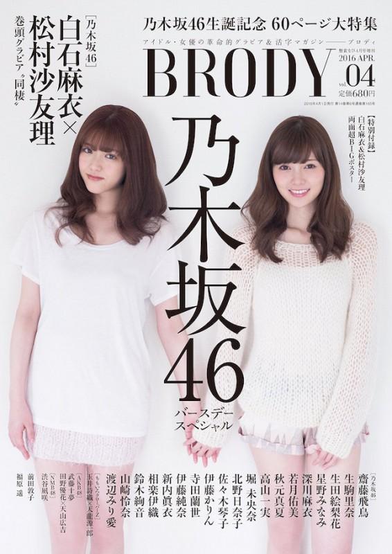 白石&松村が表紙「BRODY」vol.4は乃木坂46生誕記念SP、2期生「花」グラビアなど60P特集
