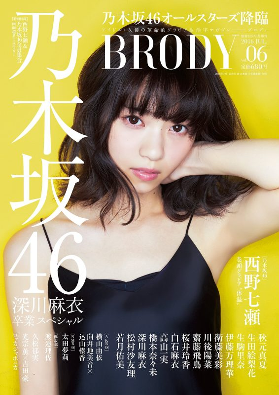 西野七瀬が表紙「BRODY」6号に乃木坂46オールスターズ降臨、コラボシリーズは「深川麻衣卒業スペシャル」