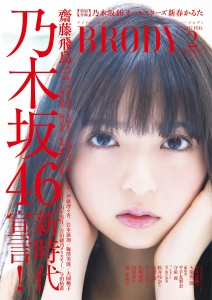 乃木坂46秋元真夏・松村沙友理が映画『好きになるその瞬間を。』公開初日イベントに出演決定
