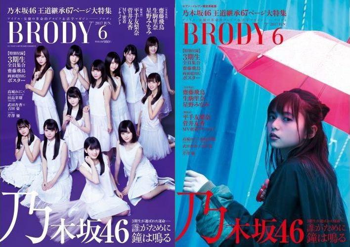 「BRODY」2017年6月号