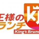 TBS「王様のブランチ」に乃木坂46西野七瀬が出演、写真集『普段着』が3.6万部で初登場首位
