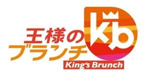 乃木坂46生駒、橋本、深川、松村がTBS系「王様のブランチ」に出演