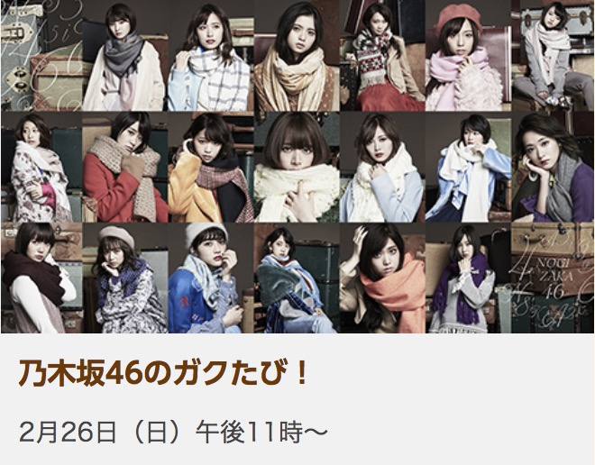 転校生は乃木坂46?「乃木坂46のガクたび!」がNHK BSプレミアムで2月放送