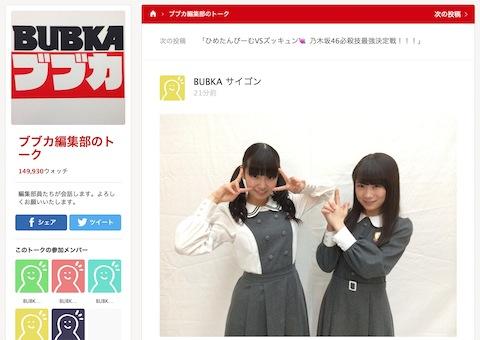 次号BUBKAに乃木坂46秋元真夏と中元日芽香の必殺技最強決定戦