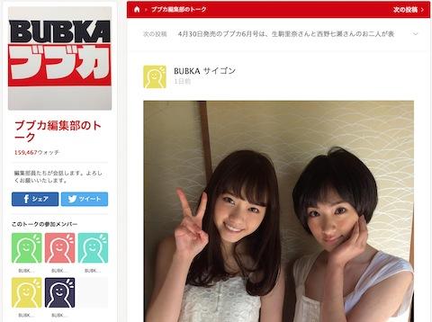 乃木坂46生駒里奈×西野七瀬がブブカ6月号の表紙に登場