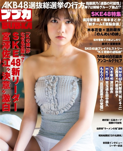 ENTAME6月号は白石麻衣が表紙、乃木坂46の対談4本など大進撃特集