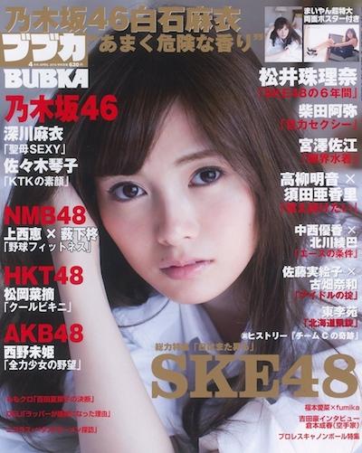 乃木坂46白石麻衣がBUBKA4月号の表紙に 連載には深川麻衣と佐々木琴子が登場