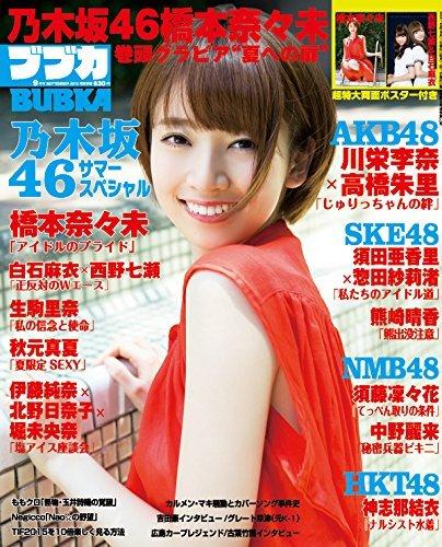 乃木坂46、15年7月28日(火)のメディア情報「Rの法則」「ヤングチャンピオン」ほか