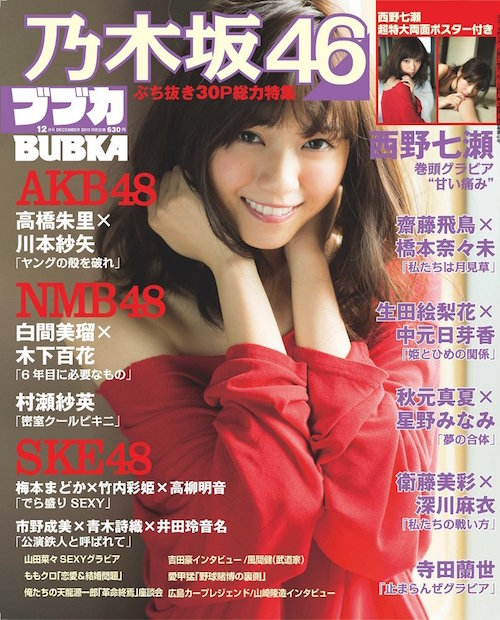 乃木坂46、15年10月27日(火)のメディア情報「ウソのような本当の瞬間!」「さんま御殿」ほか
