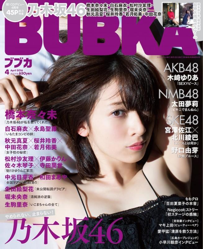 橋本奈々未が表紙「BUBKA」4月号で乃木坂46デビュー4周年記念特集