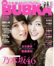 bubka1611-cover
