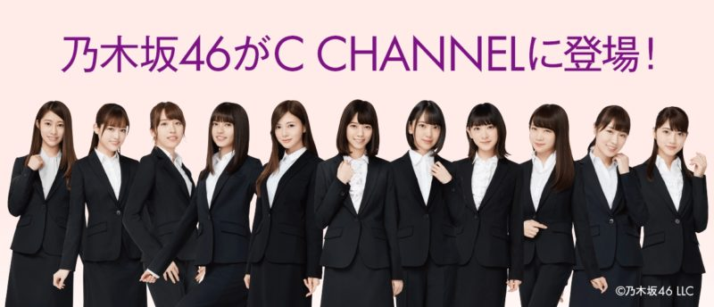 乃木坂46が「C CHANNEL」に登場!