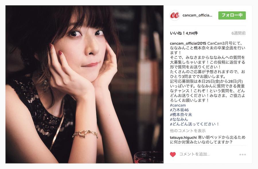橋本奈々未、「CanCam」3月号の表紙に登場 卒業特集でラストシューティング