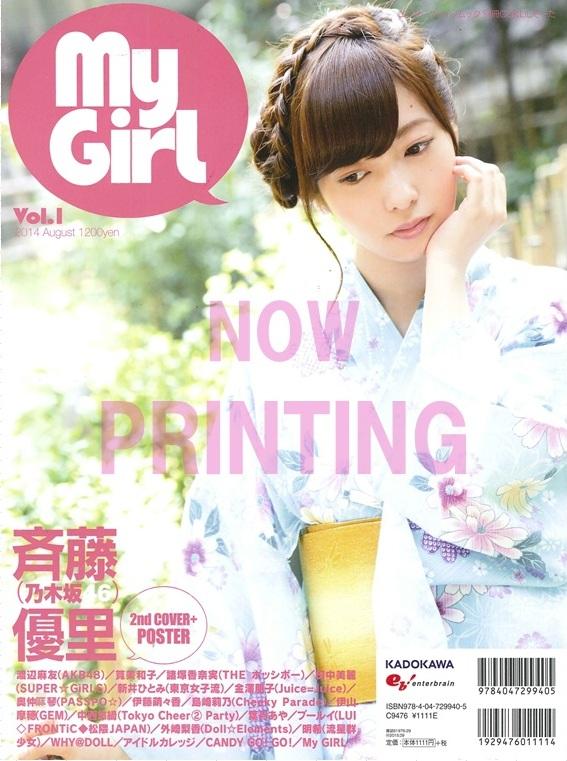 乃木坂46斉藤優里が「CD&DLでーた別冊『My Girl』vol.1」の裏表紙に抜擢