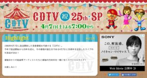 TBS系「CDTV祝25周年SP」特設サイト