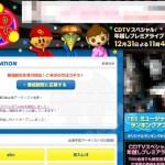 CDTV年越しライブに乃木坂46が3年連続で出演決定
