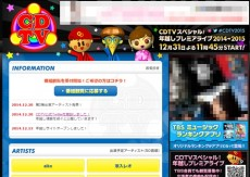cdtv-splive2014-site