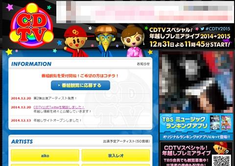 乃木坂46、14年12/21(日)のメディア情報「JAPAN COUNTDOWN」「乃木のの」「乃木どこ?」