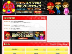 cdtv-splive2015-site