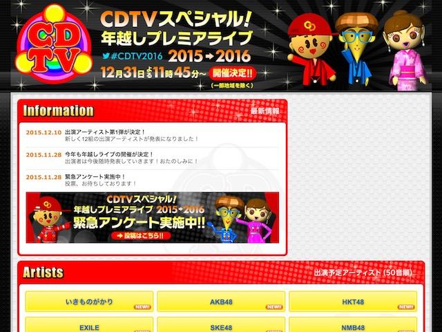乃木坂46が「CDTVスペシャル!年越しプレミアライブ2015⇒2016」に出演決定