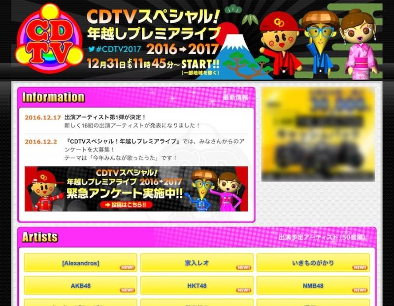 乃木坂46・欅坂46が「CDTVスペシャル!年越しプレミアライブ 2016⇒2017」に出演決定