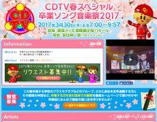 TBS系「CDTV」