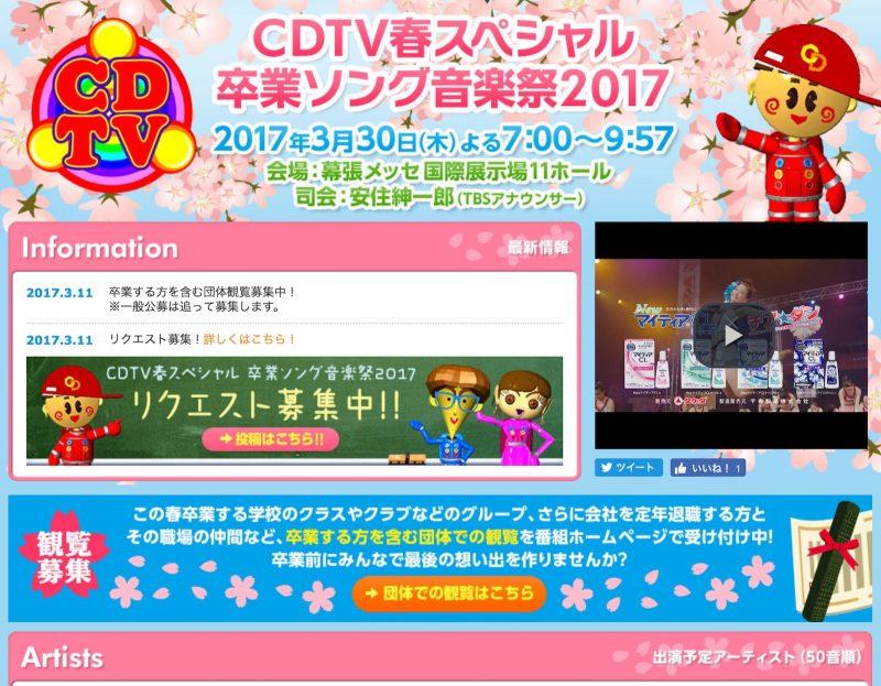 乃木坂46が「CDTV春スペシャル 卒業ソング音楽祭2017」に出演決定