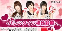 本日、乃木坂46「デビュー1周年記念ライブ」公式サイト受付開始