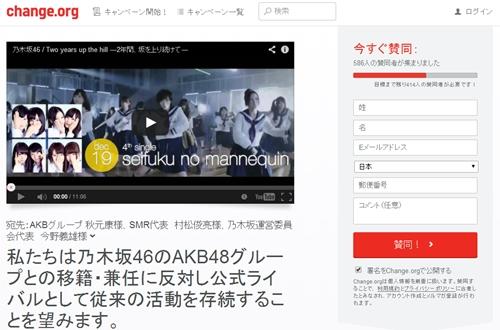 乃木坂46生田が松村にプレゼントしたこんにゃくは大阪の実家へ