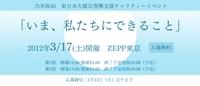 乃木坂46が「ドデスカ!」で噂の真相を語る