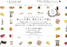 chibachiba-site