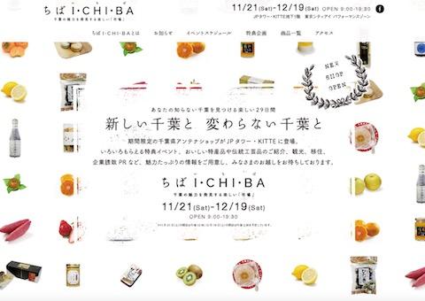 南房総市観光大使の乃木坂46高山一実が「ちばI・CHI・BA」オープニングイベントに出演