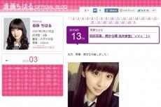 chiharu-blog150313