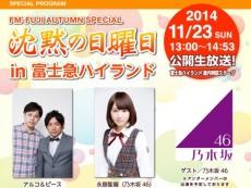 「2014 FNS歌謡祭」に今年も乃木坂46が出演、ほか20周年GLAYら43組発表