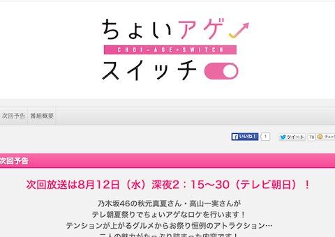 乃木坂46「太陽ノック」が2週目2.1万枚で累計63万枚に 過去最高記録を達成