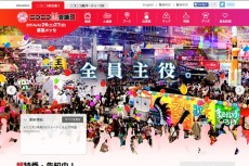ニコニコ超会議3公式サイト