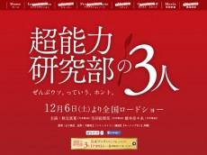 chonoryoku3-site