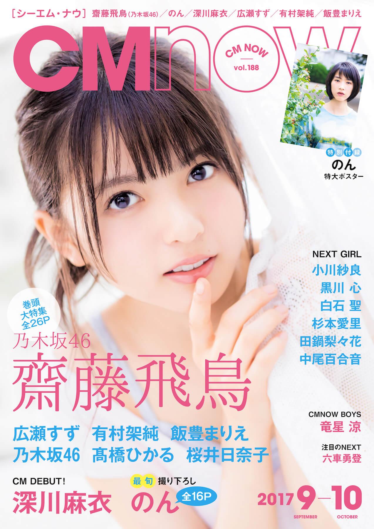 玄光社「CM NOW」Vol.188表紙(乃木坂46・齋藤飛鳥)