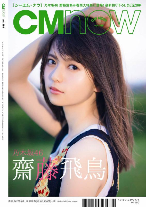 玄光社「CM NOW」Vol.188裏表紙(乃木坂46・齋藤飛鳥)
