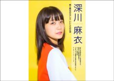 玄光社「CM NOW」Vol.188誌面サンプル(深川麻衣/CM DEBUT!!)