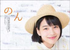 玄光社「CM NOW」Vol.188誌面サンプル(のん)