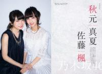 「CM NOW」vol.190 巻頭特集:秋元真夏×佐藤楓