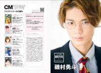 「CM NOW」vol.190 中面サンプル:磯村勇斗