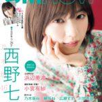 「CM NOW」Vol.192 表紙(モデル:西野七瀬/撮影:西村康/発行:玄光社)