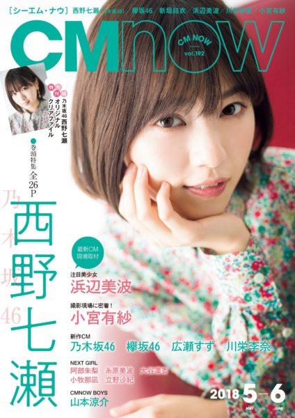 「CM NOW」Vol.192 表紙(モデル:西野七瀬/発行:玄光社)