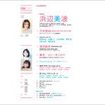 「CM NOW」Vol.193目次(発行:玄光社)