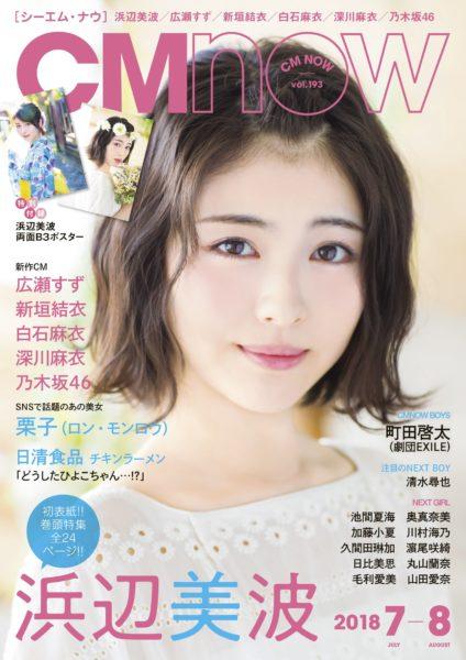 「CM NOW」Vol.193(表紙:浜辺美波/発行:玄光社)