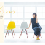 栗子/ロン・モンロウ 日本初のインタビュー(「CM NOW」Vol.193/撮影:大塚泰久)